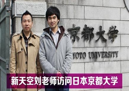2018年新天空日本留学—京都大学申请中