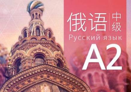 俄语欧标A2周末培训班