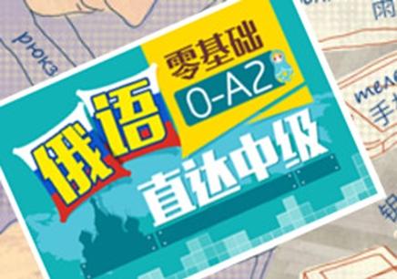 吴江有没有专业辅导俄语的地方