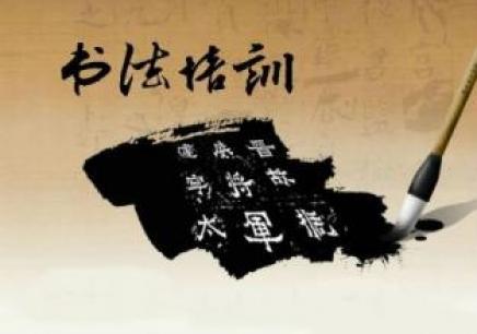 杭州书法培训哪家好