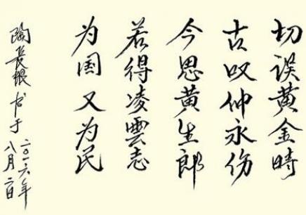 杭州哪里学书法学校比较靠谱