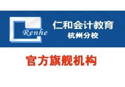 杭州主管会计师培训课程
