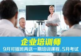 杭州企业培训师培训课程