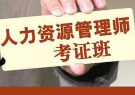 杭州人力培训课