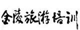 南京金陵旅游培训中心