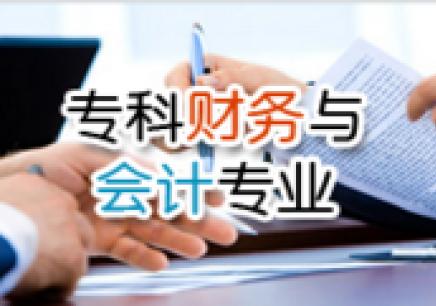 专科财务与会计专业