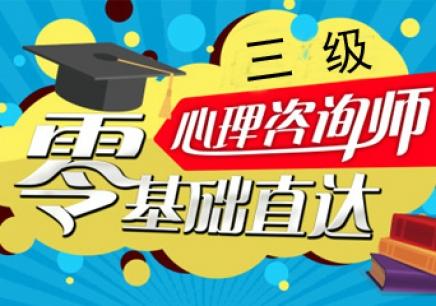 南京心理咨询师三级面授课程