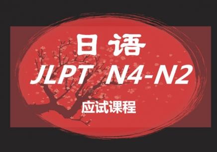 日语(N4-N2)应试课程