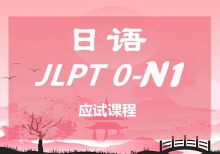 日语(N1初级)应试课程