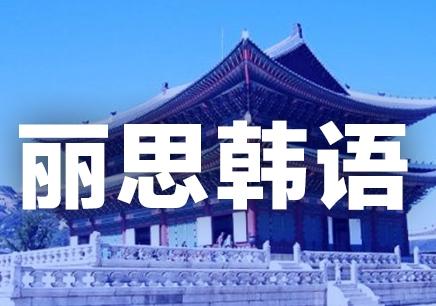 杭州下城区兴趣韩语班