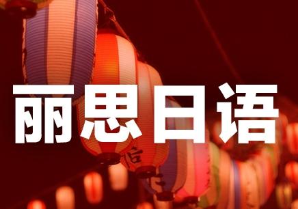 杭州日语培训强化班