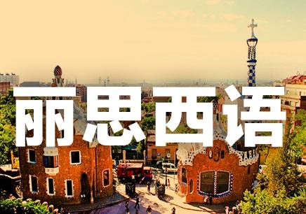 杭州丽思西班牙语培训课程
