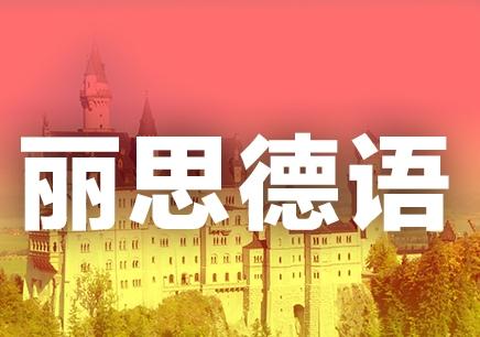 杭州商务德语口语培训