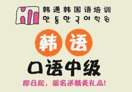 北京韩语口语中级那家培训的好