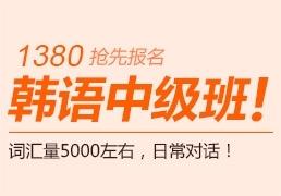 北京朝阳区韩语中级培训班