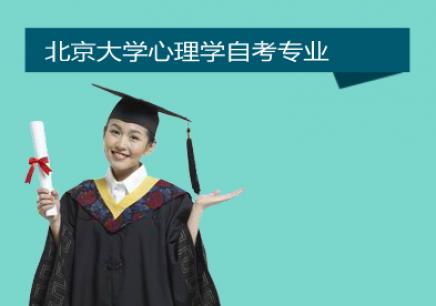 北京大学心理学自考专业