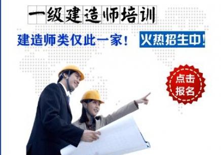 天津一级建造师班