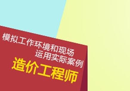 培训造价工程师 天津