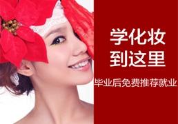 天津专业化妆课程学费