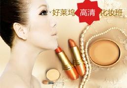 天津化妆培训 好莱坞高清化妆班学费