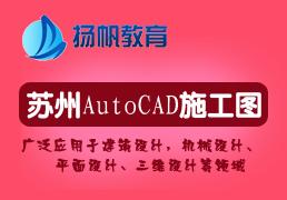苏州AutoCAD施工图培训班