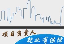 北京物业项目负责人培训班