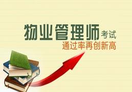 北京注册物业管理师培训学费