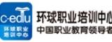 北京环球职业网校