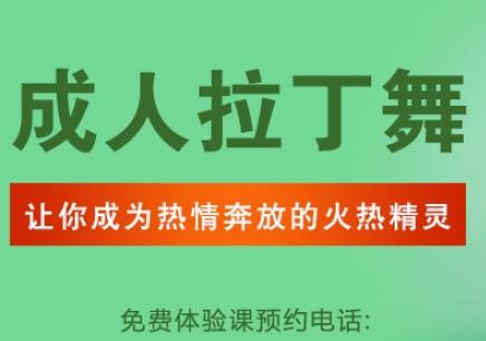 北京成人拉丁舞精品班课程_拉丁舞培训学费多少