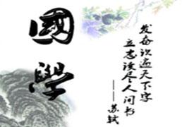 中山大学国学智慧研修班