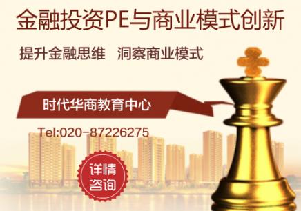 时代华商金融投资PE与商业模式创新研修班培训