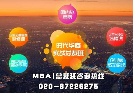 广州时代华商MBA总裁班