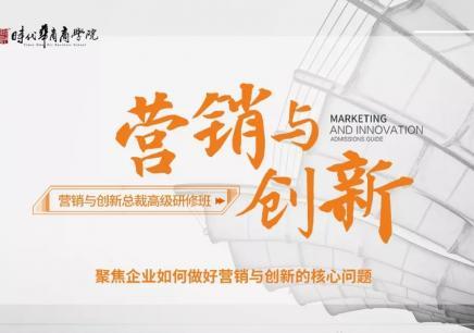 营销与创新总裁高级研修班