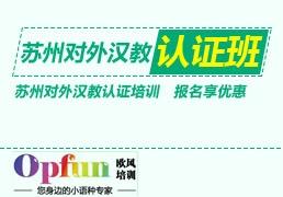 苏州对外汉语辅导