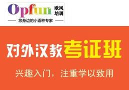 苏州沧浪区对外汉语课程