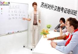 苏州对外汉教考证培训班