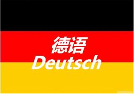 苏州欧风德语培训班