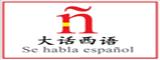广州大话西语