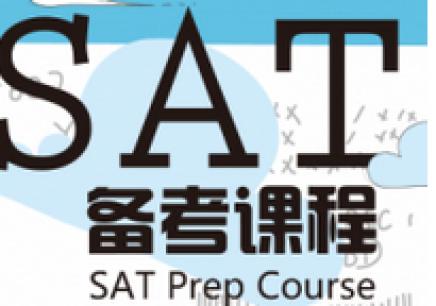 北京SAT一对一定制课程