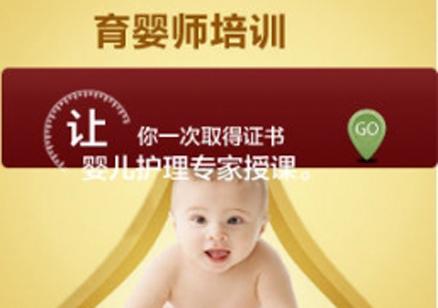 【常熟】育婴师课程班