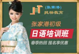 张家港日语培训