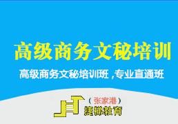 苏州张家港培训机构高级商务文秘