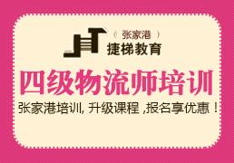 张家港四级物流师培训班