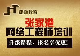 张家港网络工程师培训