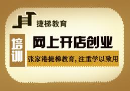 张家港网上开店创业培训