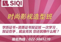 天津时尚影视造型班一年制需要多少钱