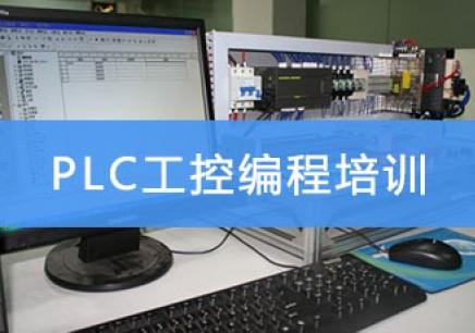 苏州哪里有PLC工控编程培训