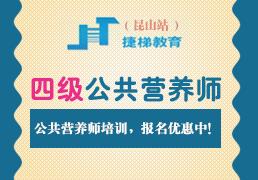 【昆山中级】公共营养师课程