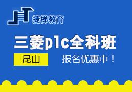 昆山三菱plc全科班