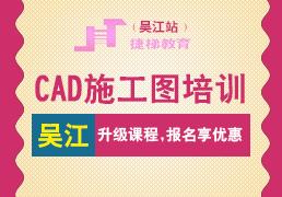 吴江CAD施工图培训